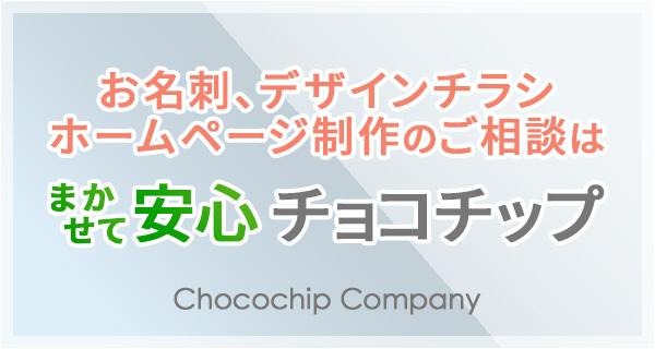 株式会社チョコチップ