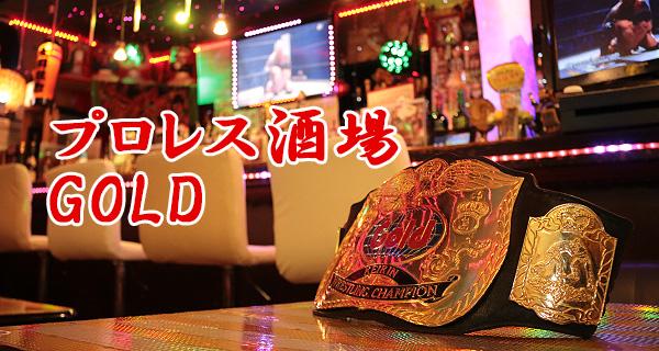 プロレス酒場GOLD